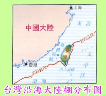 台湾沿海大陆棚分布图