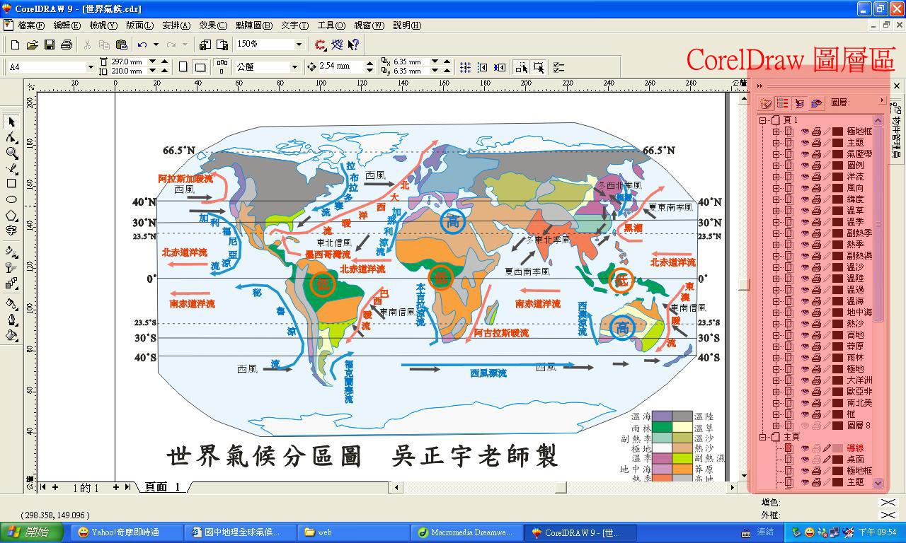 (2)图解全球气压带,风带剖面图其中图片