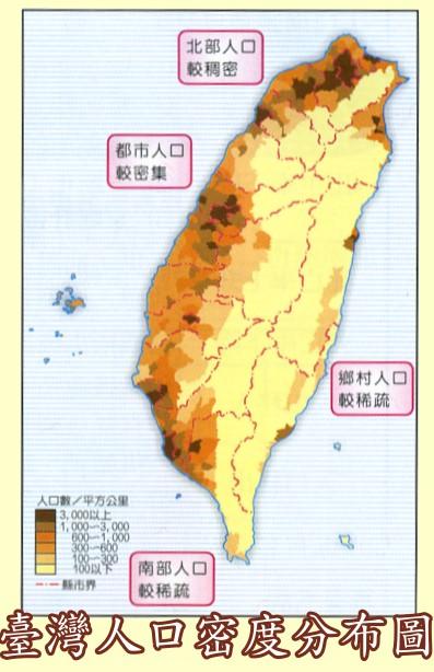 台湾地形特点_台湾人口密度特点